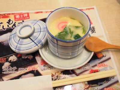 元祖ぶっち切り寿司魚心梅田店ランチ茶碗蒸し