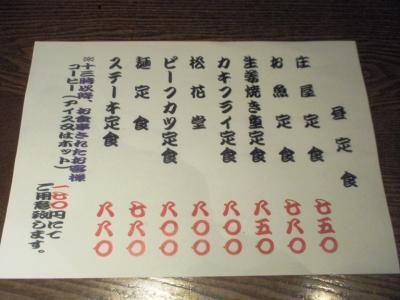 ニユートーキヨー庄屋新阪急ビル店ランチメニュー2011早春