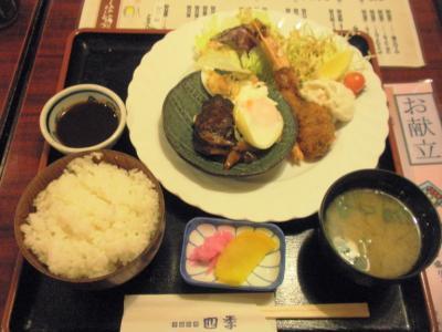 四季洋食御膳780円