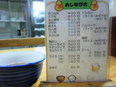 千成餅食堂山科店メニューごはんもの定食