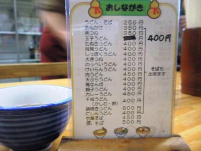 千成餅食堂山科店メニュー麺類