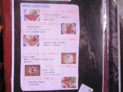 RAJU山科店肉料理メニュー