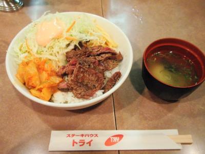 ステーキハウス・トライ第2ビル店ハラミ丼700円が650円