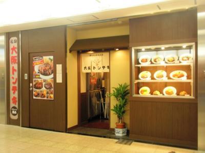 大阪トンテキ泉の広場店外観