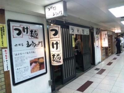 上方屋五郎ヱ門新梅田食道街店外観