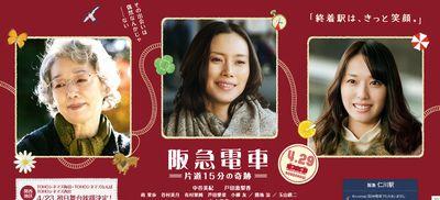 映画「阪急電車」。