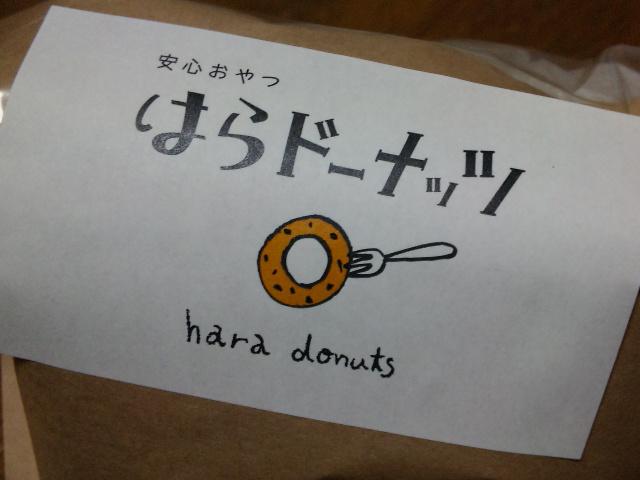 はらドーナッツ。