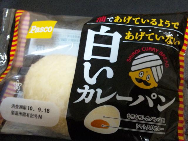 白いカレーパン