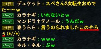 2011-07-15 23-33-01-crop