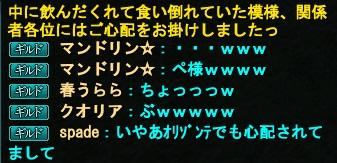 2011-08-16 21-01-09