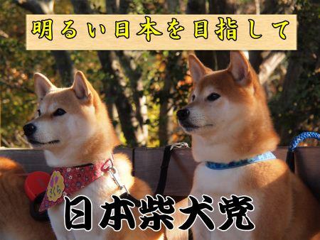 日本柴犬党