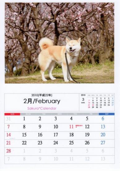 2月カレンダーA