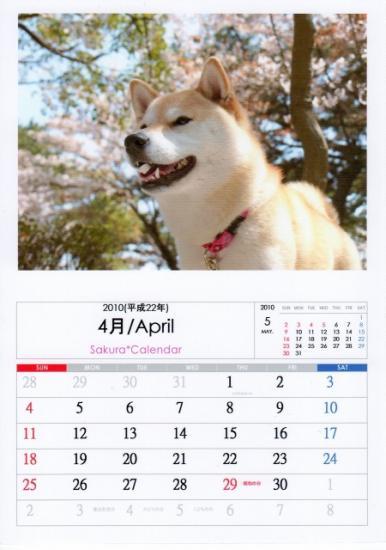 4月カレンダーA
