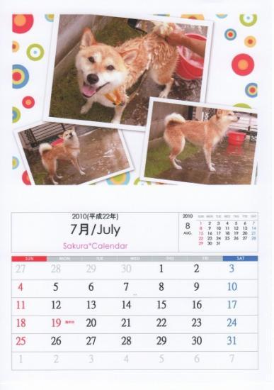 7月カレンダーA