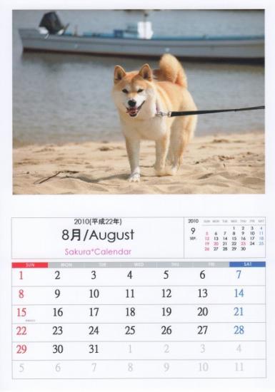 8月カレンダーA