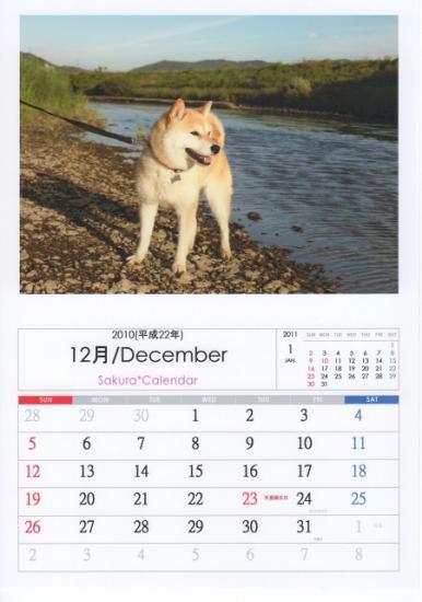 12月カレンダーA