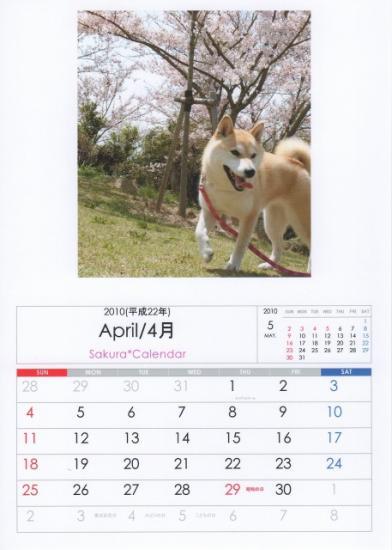 4月カレンダーB