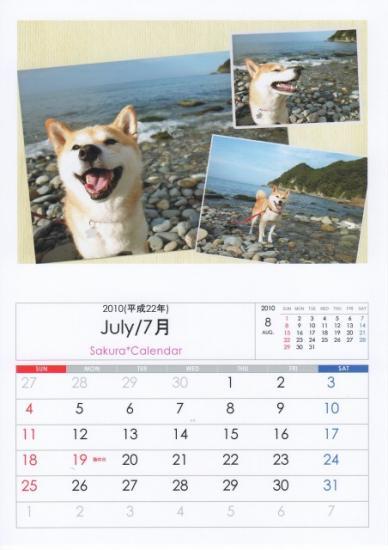 7月カレンダーB