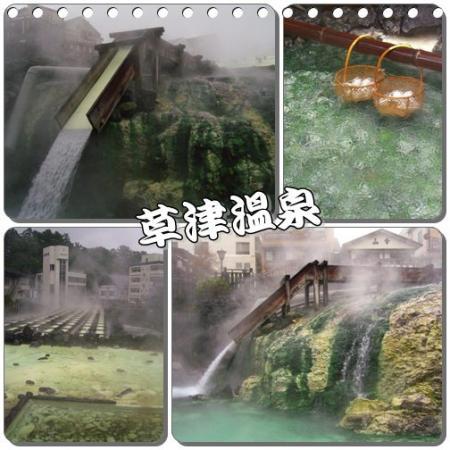 草津温泉湯畑