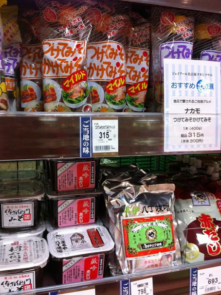 n_miso.jpg