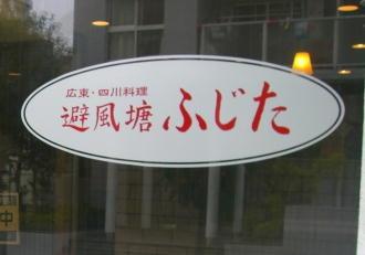 平成21年10月5日避風塘ふじた1