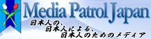 Media Patrol Japan ~日本が大好き~ - 日本を応援するニュースサイト