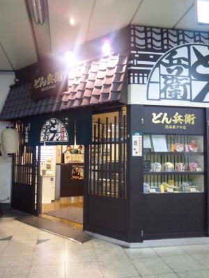どん兵衛渋谷駅ナカ店前