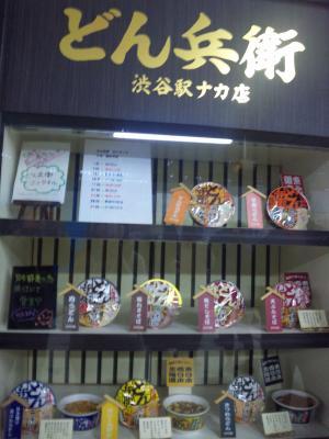 どん兵衛渋谷駅ナカ店めにゅー