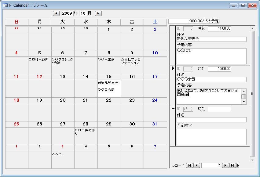 すべての講義 1日 予定表 : カレンダー形式のスケジュール ...