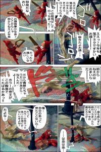 サンタじじい2010-3