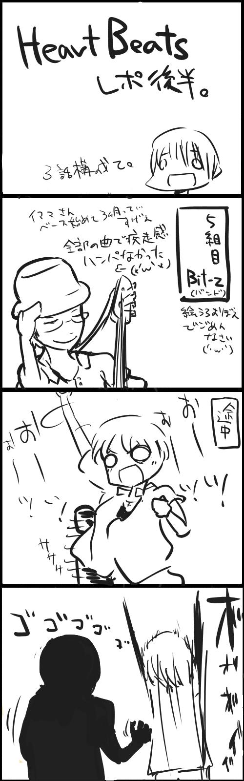 4コマ 712