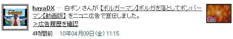 ボルガーマン 宣伝!?
