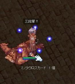 odinミノタウロスカード1枚目