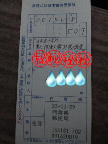 110329_151456+00_convert_20110329172136.jpg