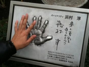 浜村さん手形 縮