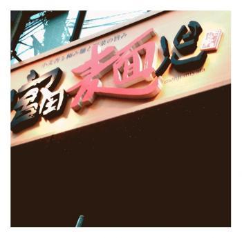 蜀咏悄+12_convert_20101102181340
