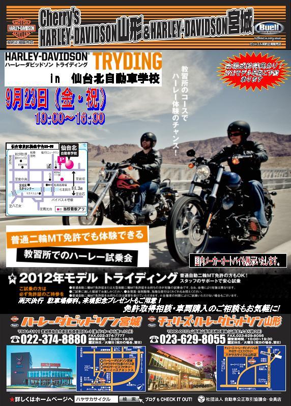 2011仙台北トライディング