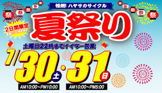 2011katuyamabana.jpg