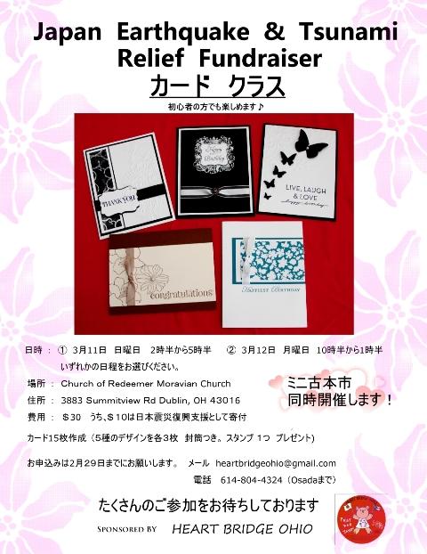 日本復興支援カードクラス2012年3月