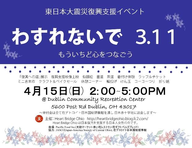 3.11 Event Flyer JPN 032612