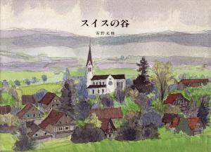 スイスの谷_convert_20110712195833