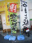 itakura824_20100103094701.jpg