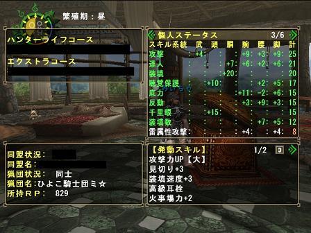 火事場ガンナー装備スキル1