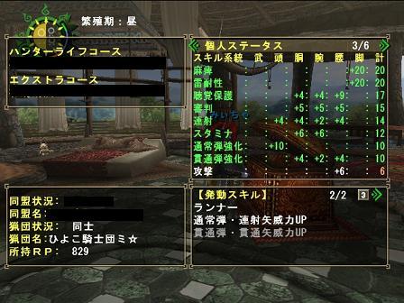 ベル用弓装備スキル3
