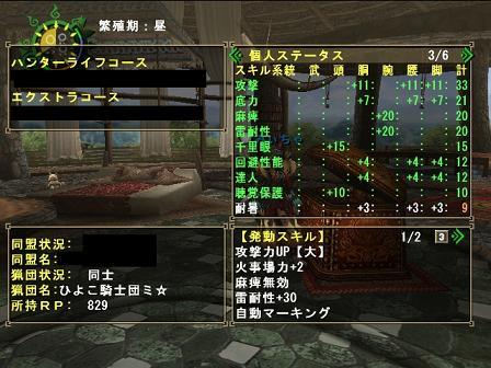 ベル用剣士装備スキル1