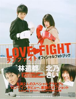 lovefight1.jpg
