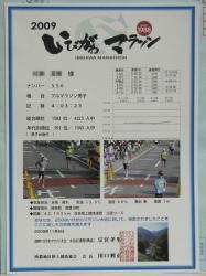 091214kansoushou-011.jpg