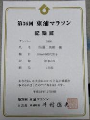 101219higasiura-057.jpg
