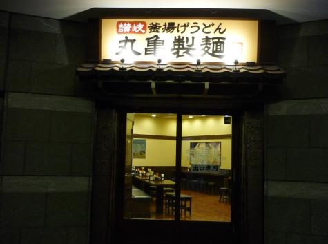 a讃岐製麺P1160542