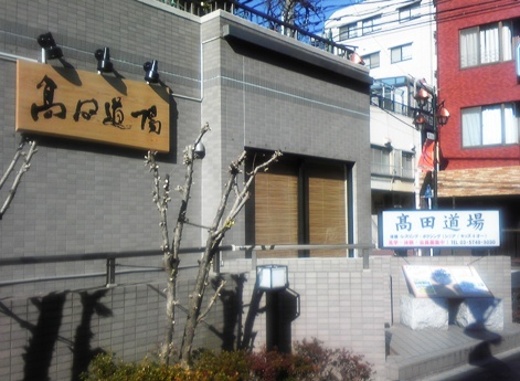 a高田道場DVC00001